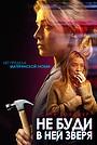 Фильм «Не буди в ней зверя» (2019)
