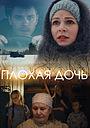 Сериал «Плохая дочь» (2017)