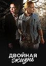 Сериал «Двойная жизнь» (2017 – ...)