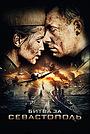 Сериал «Битва за Севастополь» (2015)