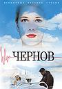 Сериал «Чернов» (2019 – ...)