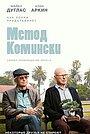 Сериал «Метод Комински» (2018 – 2021)