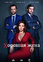 Сериал «Хорошая жена» (2019 – ...)