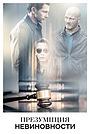 Сериал «Презумпция невиновности» (2020 – ...)