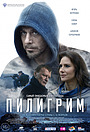 Фильм «Пилигрим» (2019)