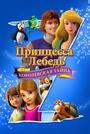 Мультфильм «Принцесса Лебедь: Королевская тайна» (2018)