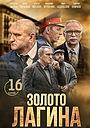 Серіал «Золото Лагина» (2021 – ...)