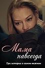 Фильм «Мама навсегда» (2017)