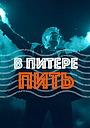 Фильм «Ленинград: В Питере - пить» (2016)