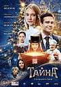 Фильм «Тайна» (2020)