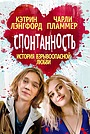Фильм «Спонтанность» (2020)