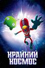 Сериал «Крайний космос» (2018 – 2021)