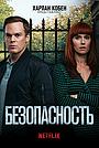 Сериал «Безопасность» (2018)