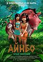 Мультфильм «Айнбо: Сердце Амазонии» (2021)
