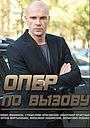 Сериал «Опер по вызову» (2018)