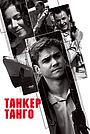 Сериал «Танкер «Танго»» (2006)