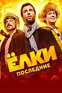 Фильм «Ёлки последние» (2018)