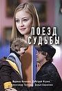 Сериал «Поезд судьбы» (2018)