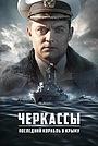 Фильм «U-311: Черкассы» (2020)