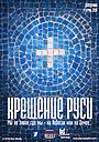 Сериал «Крещение Руси» (2017)