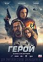Фильм «Герой» (2019)