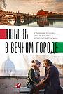 Фильм «Italian Best Shorts 2: Любовь в вечном городе» (2018)