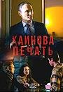 Сериал «Каинова печать» (2017)