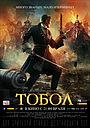 Фильм «Тобол» (2019)