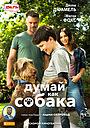 Фильм «Думай как собака» (2020)
