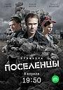 Сериал «Поселенцы» (2019 – ...)
