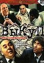 Фильм «Выкуп» (1994)