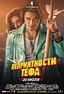 Фильм «Неприятности Тефа» (2018)