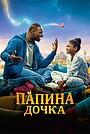 Фильм «Папина дочка» (2020)