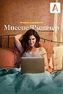 Сериал «Миссис Флетчер» (2019)