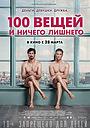 Фильм «100 вещей и ничего лишнего» (2018)
