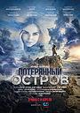Фильм «Потерянный остров» (2018)