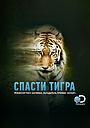 Фільм «Спасти тигра» (2019)