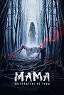 Фильм «Мама: Возвращение из тьмы» (2020)