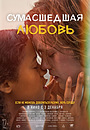 Фильм «Сумасшедшая любовь» (2020)