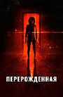 Фільм «Перерождённая» (2018)