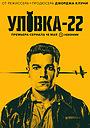 Сериал «Уловка-22» (2019)