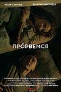 Фильм «Прорвёмся» (2018)