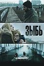 Сериал «Зыбь» (2016)
