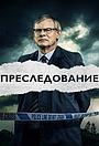 Сериал «Преследование» (2019)