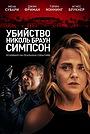 Фильм «Убийство Николь Браун Симпсон» (2019)