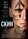 Фильм «Скин» (2018)