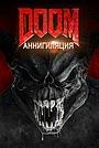 Фильм «Doom: Аннигиляция» (2019)