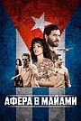Фильм «Афера в Майами» (2019)