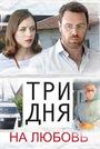 Сериал «Три дня на любовь» (2018)
