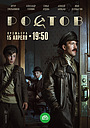 Сериал «Ростов» (2019 – ...)